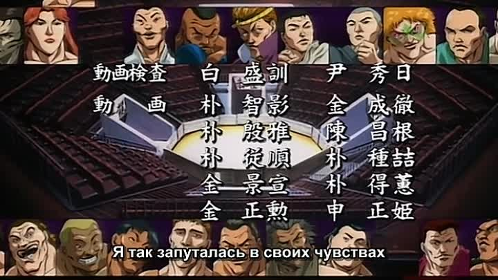 Боец Баки (Baki the Grappler) 20 серия (2002) ТВ-2 [Субтитры][AnimeDub.ru]