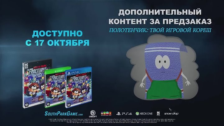 South Park׃ The Fractured But Whole - официальный трейлер E3 2017 – Противостоян