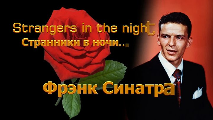 Strangers in the night (Фрэнк Синатра)
