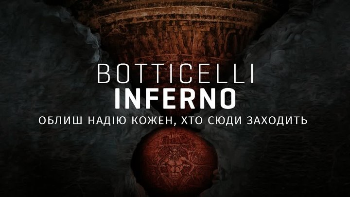 Трейлер «Боттічеллі: Інферно» (Botticelli Inferno)