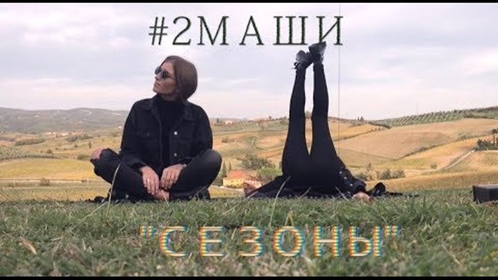 #2Маши «Сезоны» [ Lyric Video ]