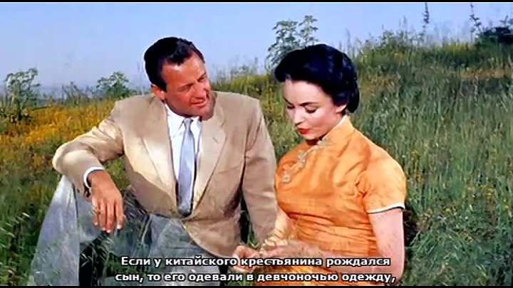 Love Is a Many - Splendored Thing. Любовь - Cамая Bеликолепная Bещь на Cвете. {Henry King}. 1955