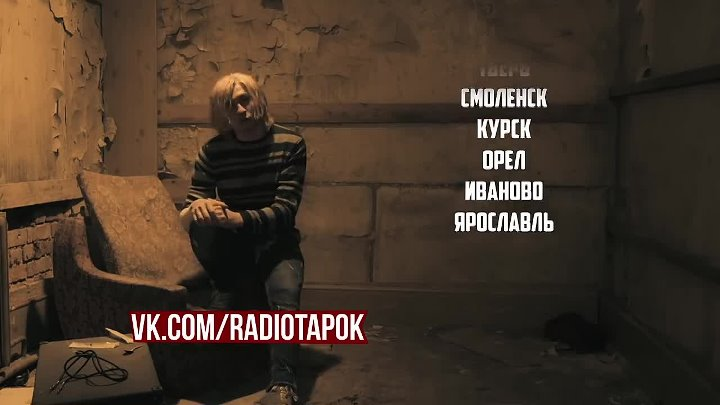 Nirvana - Smells Like Teen Spirit (Cover на русском _ RADIO TAPOK)