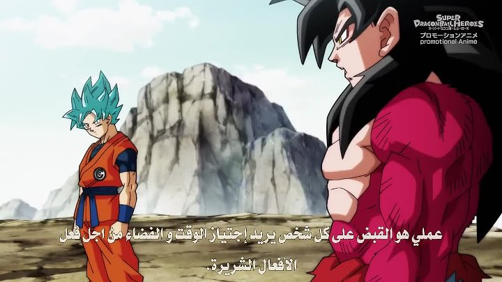 Super Dragon Ball Heroes - 01 [Hd]