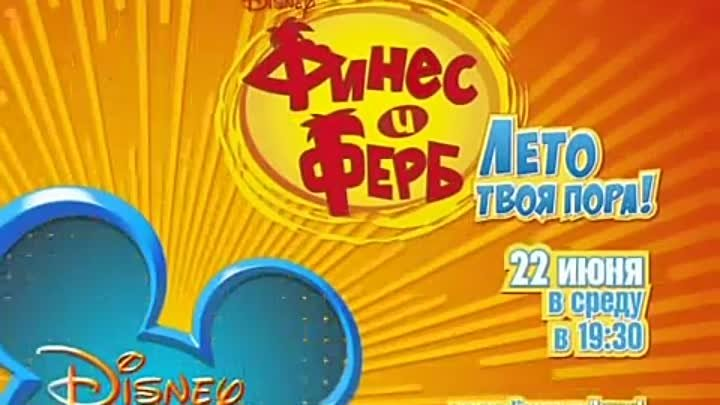 Disney Channel Russia promo - Phineas and Ferb Summer Belongs to You