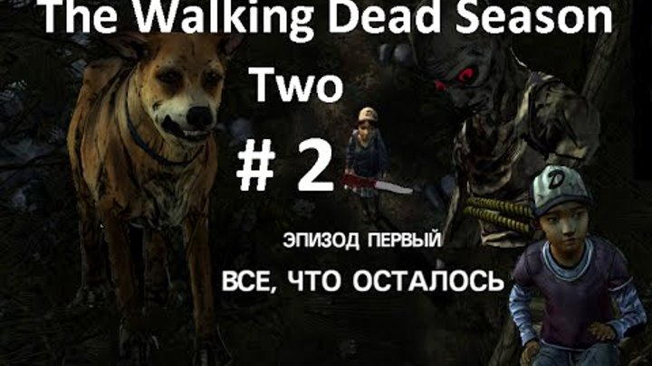 The Walking Dead Season Two # 2 ЗЛОЙ ПЁС!