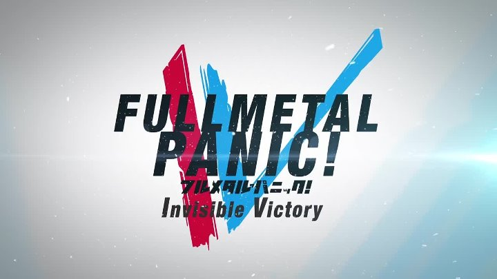 [1080] Стальная тревога 4 Full Metal Panic Invisible Victory - промо