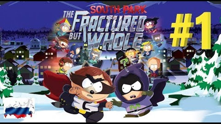 South Park™: The Fractured But Whole Начало