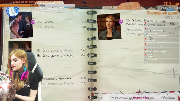 LIFE IS STRANGE - BEFORE THE STORM | ЛЕСНЫЕ ПОЖАРЫ *-*