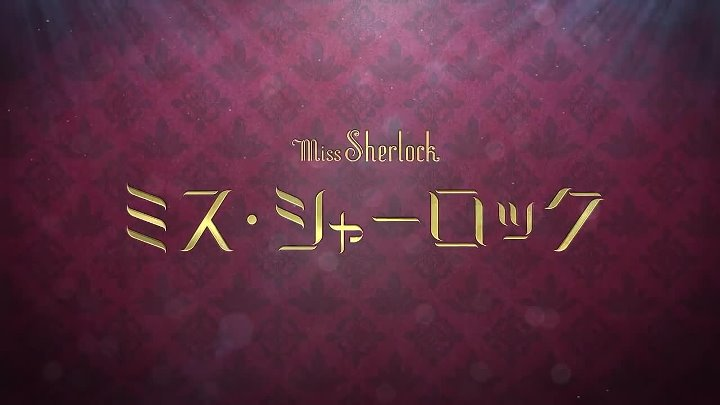 Мисс Шерлок (Трейлер) / MISS SHERLOCK - Japanese TV Series Trailer [FireDub.Net]
