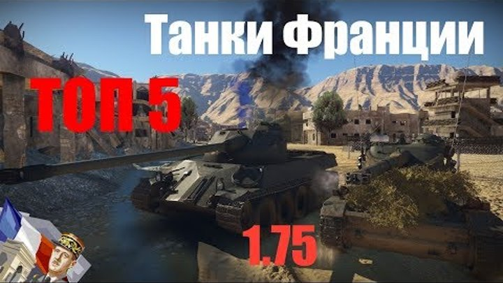ТОП 5 Танков Франции на DEV 1.75 War Thunder! ЧТО КАЧАТЬ?