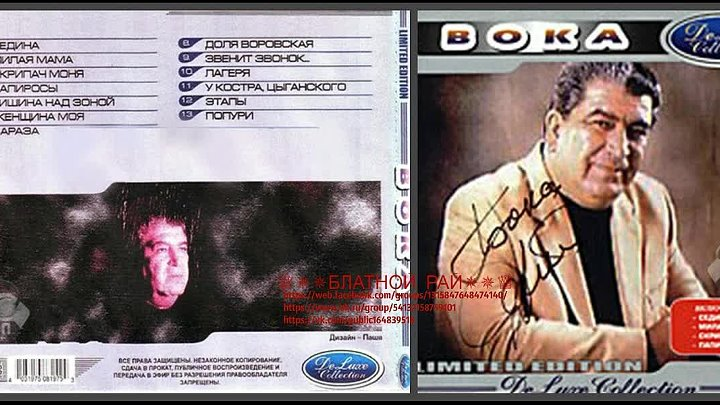 Сборник Бока (Борис Давидян) «Deluxe Collection» 2005