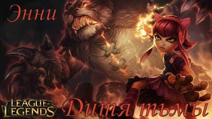 #Энни #Annie Дитя тьмы League of Legends