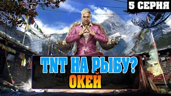 FAR CRY 4 | TNT НА РЫБУ? ОКЕЙ [Серия 5]