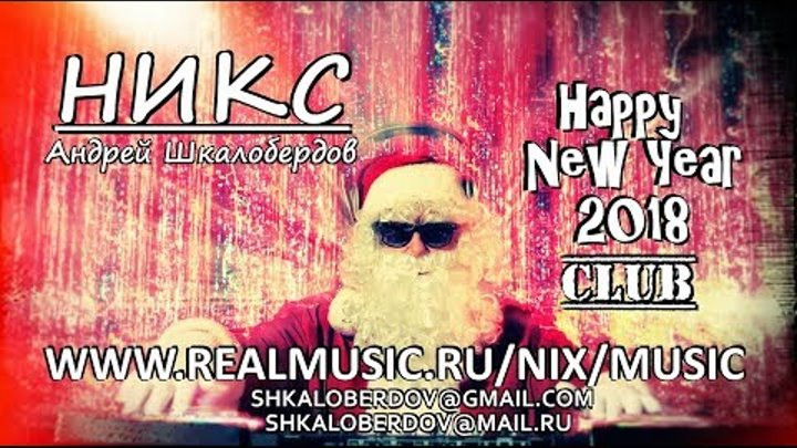 МС НИКС (Андрей Шкалобердов) - Happy New Year 2018 CLUB