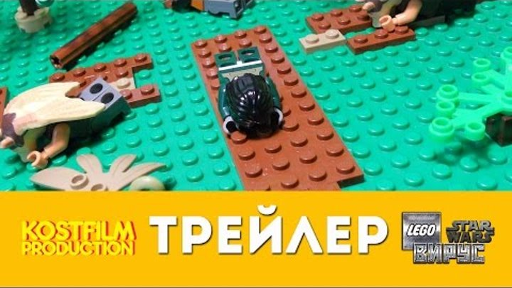 LEGO Звёздные Войны (Star Wars): THE VIRUS | ВИРУС - 3 серия - трейлер