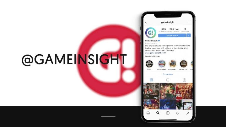 Интересный инстаграм - Game Insight