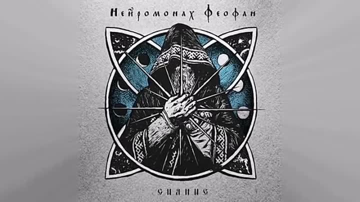 Нейромонах Феофан — Сияние (full EP) Neuromonakh Feofan