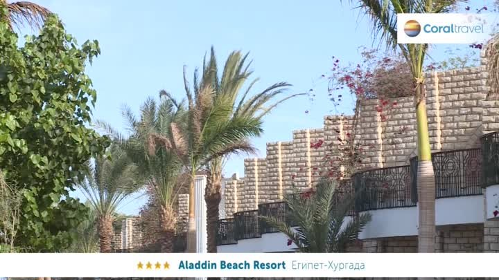 Aladdin Beach Resort 4*, Хургада, Египет