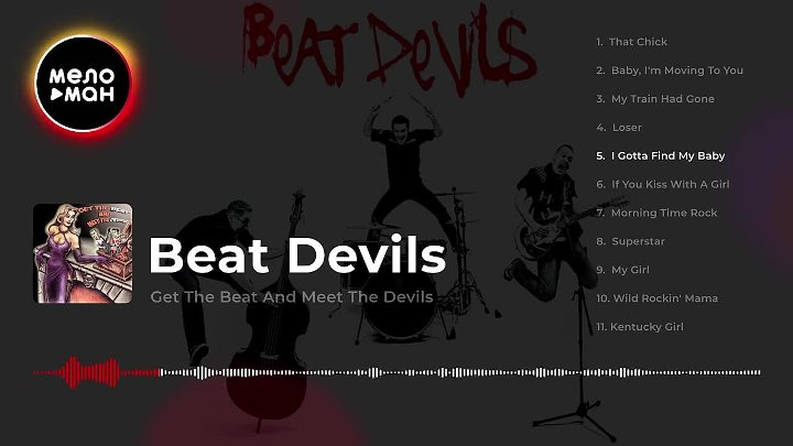 Beat Devils - Get The Beat And Meet The Devils (Альбом 2005 г)