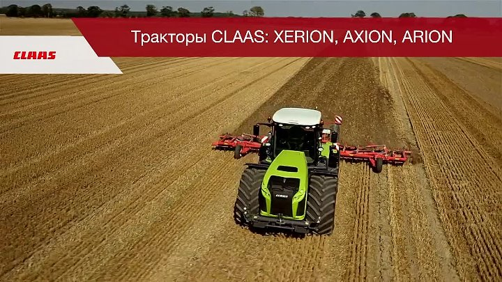 Тракторы CLAAS: XERION, AXION, ARION