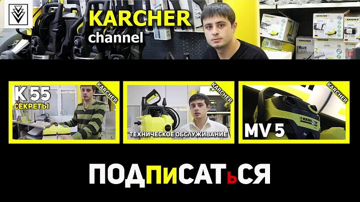 Мини-мойка Karcher K4 Compact - Review [Karcher Channel 2015]