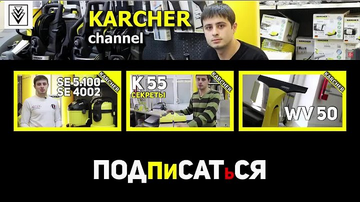 Нужно ли делать ТО мини-мойке-Do I need to do a technical mini-wash [Karcher Channel 2015]