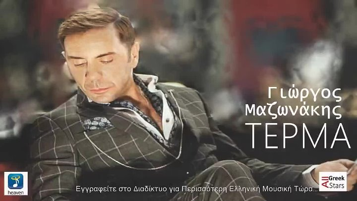 Terma ~ Giorgos Mazonakis ( NO SPOT ) Greek New Single 2014