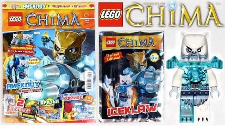 Журнал Лего Легенды Чимы №5 2015 | Magazine Lego Legends of Chima + Фигурка Айсклоу | Iceklaw