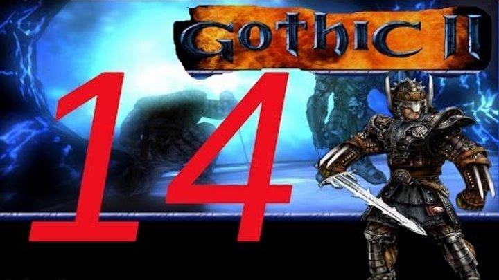 Gothic 2 Night of the Raven - 14 серия: Выбор пути