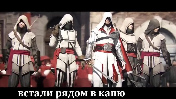 [RUSSIAN LITERAL] Assassin-u0027s Creed Brotherhood