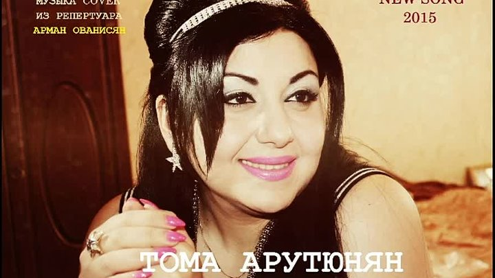 Тома Арутюнян - ТАЮ Я / Слова - Марина Гукасян (Music Cover By Arman Hovhannisyan) [New Song 2015]