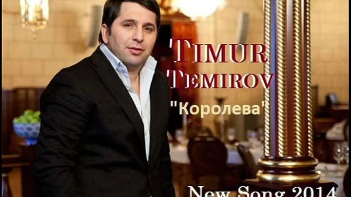 Тимур Темиров - Королева [New Song 2014] HD