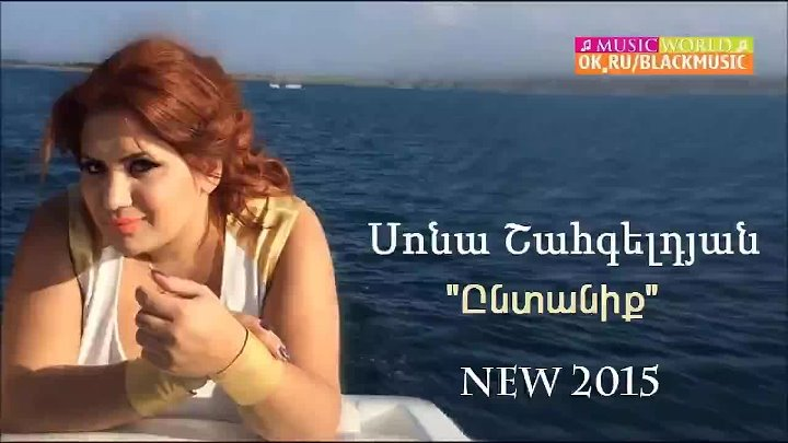 Sona Shahgeldyan - Yntaniq [New Song 2015]