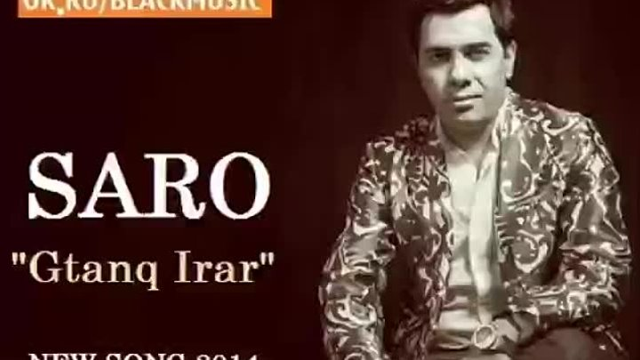 Saro - Gtanq Irar [New Song 2014]