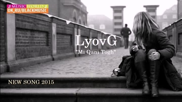 LyovG - Mi Qani Togh [New Song 2015]