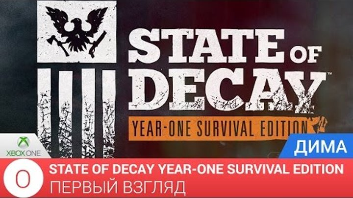Обзор State of Decay Year-One Survival Edition [XBOX ONE][1080P] - Первый взгляд