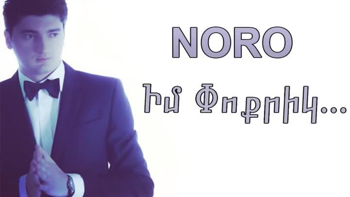 Noro - Im Poqrik // New 2014 // Exclusive Premiere //Audio//