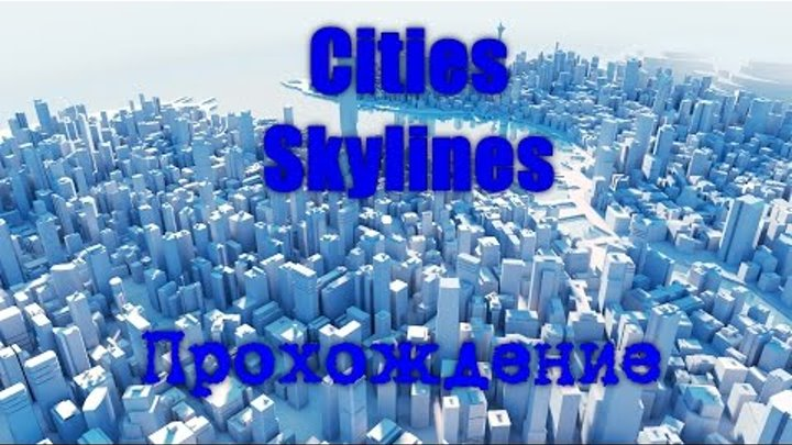 LP Cities Skylines. - Серия 9. Новые жилые кварталы.