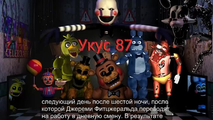 "Five nights at freddy's 2 #Документалки ""Укус 87"" + Анимация"