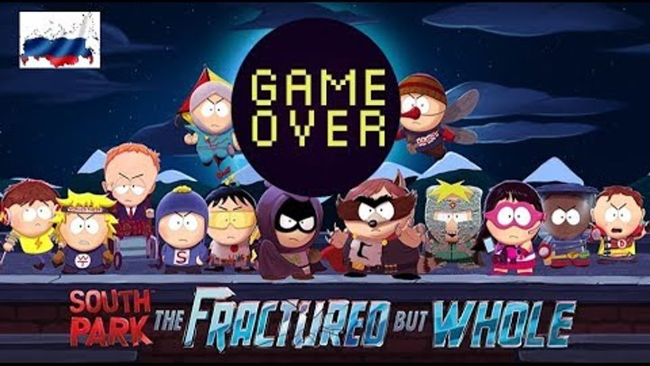 South Park™: The Fractured But Whole Финал