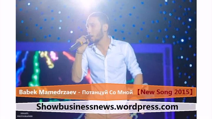 Babek Mamedrzaev - Потанцуй Со Мной 【New Song 2015】 © BLACK ♫ MUSIC
