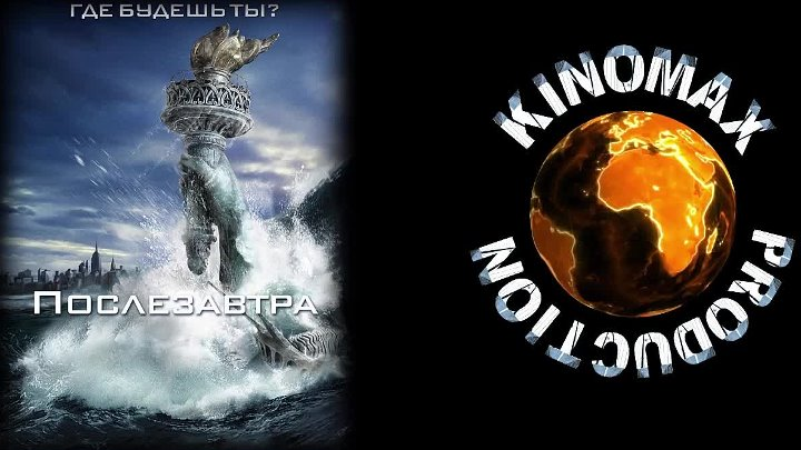 Послезавтра / The Day After Tomorrow (2004г.) США