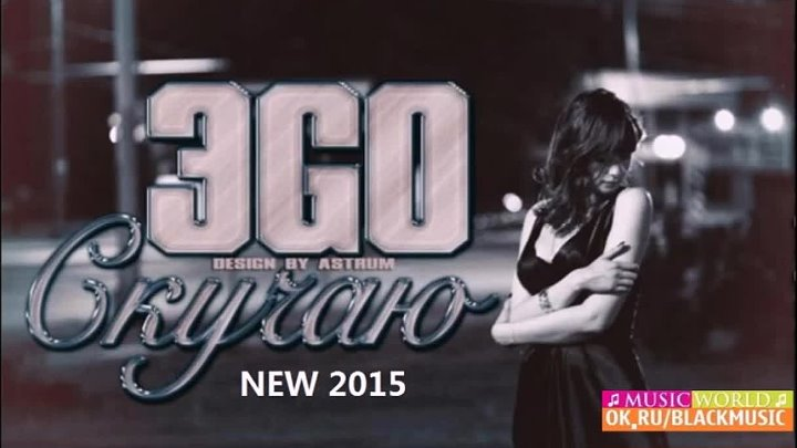 ЭGO - Скучаю 【New Song 2015】 © BLACK ♫ MUSIC