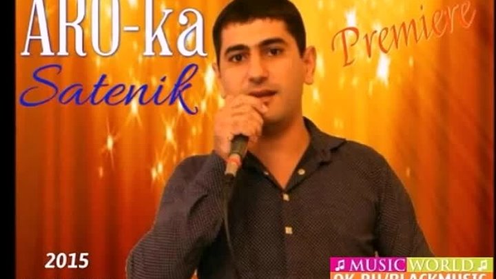 ARO-ka (Araik Apresyan) - Satenik 【New Song 2015】 © BLACK ♫ MUSIC