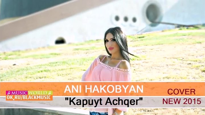 Ani Hakobyan - Kapuyt Achqer 【Cover New 2015】 © BLACK ♫ MUSIC