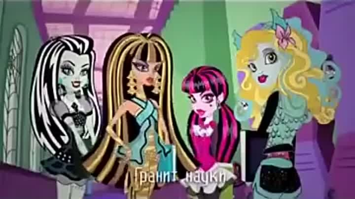 Monster High.1 сезон 4 серия.Гранит науки.