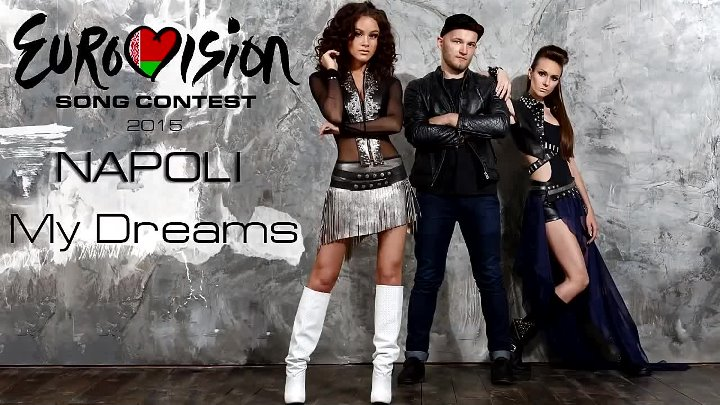 NAPOLI - My dreams(Eurovision 2015 Belarusian national contest entry)
