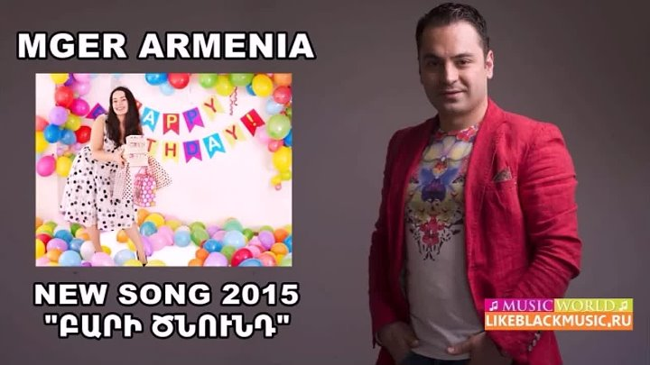 MGER ARMENIA - Bari Cnund 【New 2015】 © BLACK ♫ MUSIC
