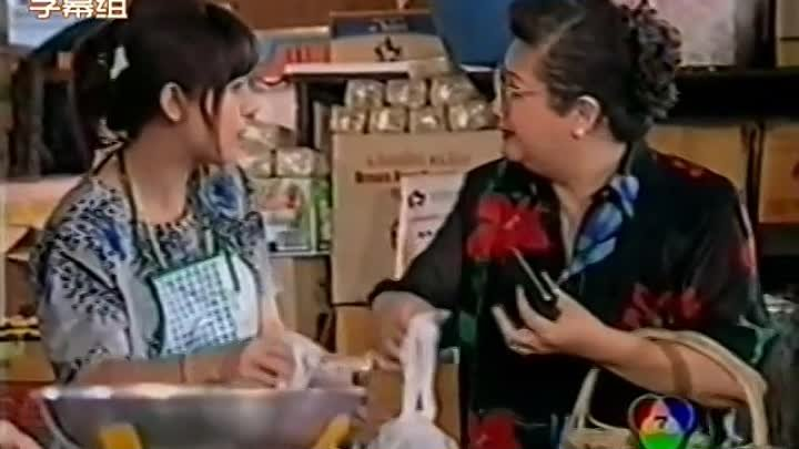 Любовь - не морковь / Ruk Kerd Nai Tarad Sod / Love Starts at the Fresh Market (Таиланд, 2001, озвучка) - 7